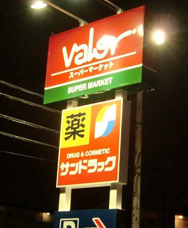 スーパーマーケット バロー小牧岩崎店 10月28日(木) オープン-221028-1