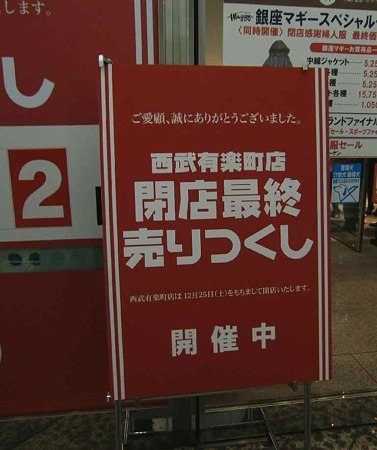 seibu yuurakyou-221223-5