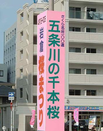 岩倉桜まつり 2011' 2011年4月1日(金)〜10日(日)-230408-1