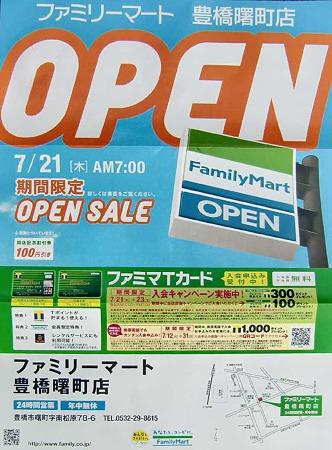familymart toyohashi akebonotyo-230723-3