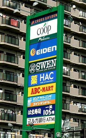 クロスガーデン富士中央  2011年6月23日(木) グランドオープン 2ケ月-230828-1