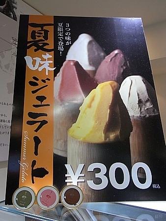菓子処-典-TEN