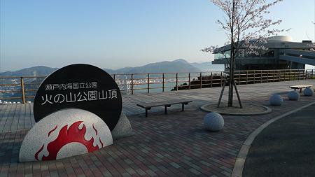 火の山公園(4)