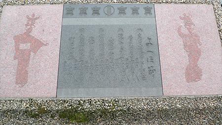 山鹿温泉(5)よへほ節