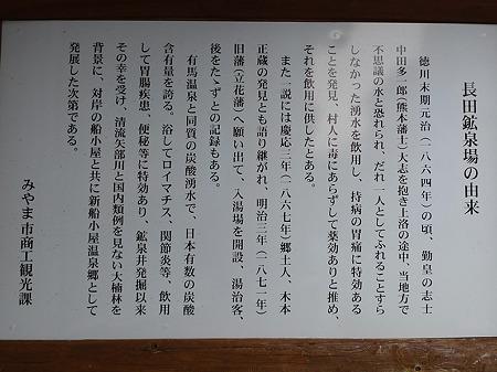 長田鉱泉場(2)