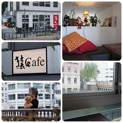 20120716 猿Cafe 納屋橋店