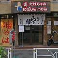 Photos: にぼしらーめん