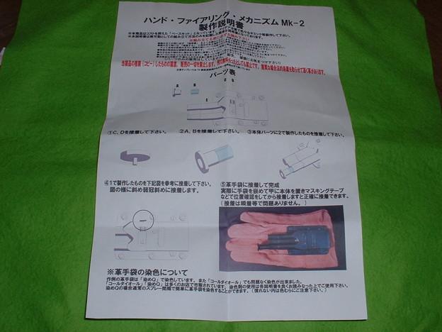 ノダヤ通販購入 「ハンド・ファイヤーリング・メカニズムMK2」付ガレキ属説明書 Doburoku-TAO