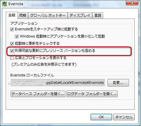 利用可能なプレリリース バージョンも含める にチェックを入れる