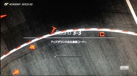 GTアカデミー2012 3-3