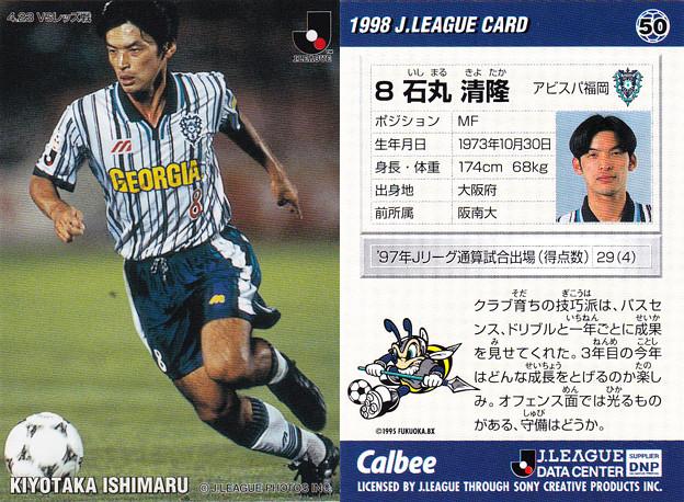 Jリーグチップス1998No.050石丸清隆(アビスパ福岡) - 写真共有サイト ...